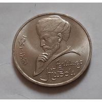 1 рубль 1991 г. Алишер Навои