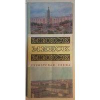 Минск-туристская схема с картой города и фото, 1976г