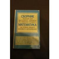 """Сборник заданий для выпускного экзамена по учебному предмету """"Математика"""" на уровне общего базового образования"""