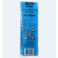 Аккумулятор холода AVS IG-400 мягкий. В НАЛИЧИИ!