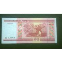 50 рублей 2000 года. Серия Лм