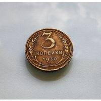 3 копейки 1930 г., Федорин-20, лот чер-4