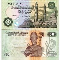 Египет. 50 пиастров 2017 [UNC]