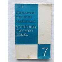 Дидактический материал к учебнику русского языка 7 класс, пособие для учителей
