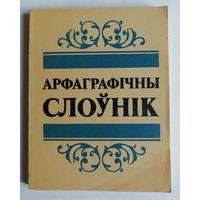 Арфаграфiчны слоунiк беларускай мовы