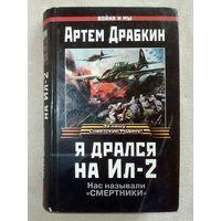 """Артем Драбкин. Я дрался на Ил-2. Нас называли """"смертники"""". Военные мемуары"""