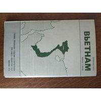 Карта Вьетнам изд Москва 1979г.