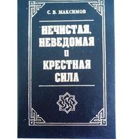 Максимов С.В.-Нечистая,неведомая и крестная сила