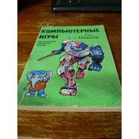 Книга 120 игр для Dendy 1996 год