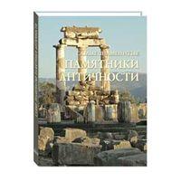 Самые знаменитые памятники античности. Иллюстрированная энциклопедия