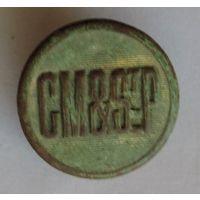 """Пуговица """"CM i St:P"""" до 1917г. extra qualit. Диаметр 2.4см."""