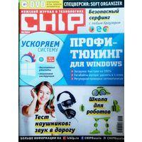 """Журнал """"Chip"""", No5, 2016 год"""