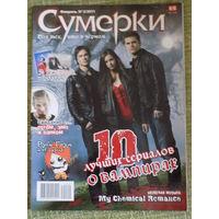 """Журнал """"Сумерки"""" для тех, кто в чёрном февраль 2/2011 + два постера"""