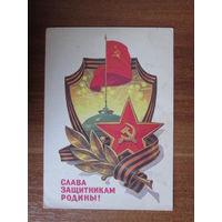 Почтовая открытка.1982г.Л.Кузнецов.