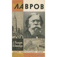 А.Володин,Б.Иненберг.Лавров.ЖЗЛ