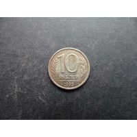 10 рублей 1993 СПМД Россия (053)