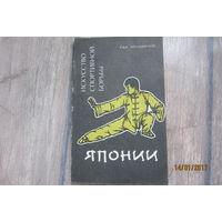 Книга - Искусство спортивной борьбы