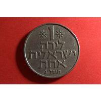 1 лира 1973. Израиль.