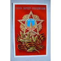 Клопов Л., Слава народу-победителю! 1975, чистая.