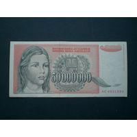 50 000 000 динар 1993 г.