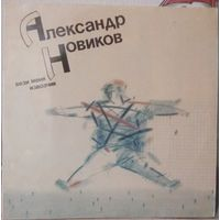 Александр Новиков - Вези Меня Извозчик