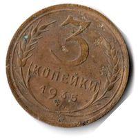 СССР. 3 копейки. 1935 г. Старый герб