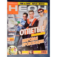 Журнал Неон #08 апрель 2002