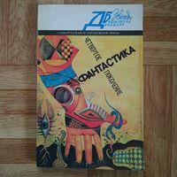 Фантастика - Четвёртое поколение (сборник)