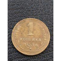 1 копейка 1936  \ 2 \