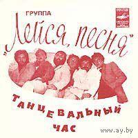 """Флекси Группа """"Лейся, песня"""" - Танцевальный час (1982)"""