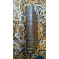Даль В.И. Толковый словарь 1956г Том 2 ''И-О''