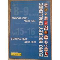 Программа сборной Евровызов 2010/11 Беларусь - Чехия Дания