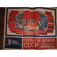 Гербы и флаги СССР 12 шт в помощь художнику оформителю