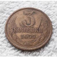 3 копейки 1977 СССР #12