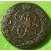 5 копеек 1796 года. А.М. Распродажа.