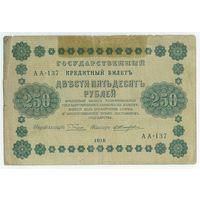 250 рублей 1918 год, Пятаков - Жихарев, АА-137