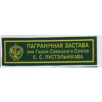Пограничная застава им.героя Советского Союза С.С.Пустельникова.