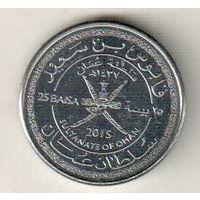 Оман 25 байз 2015 45 лет Султанату Оман