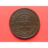 1 копейка 1888 СПБ медь