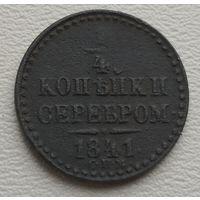 Российская Империя 1/4 копейки серебром 1841
