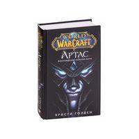 World of Warcraft Артас
