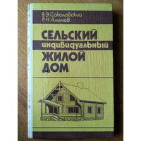 Сельский индивидуальный жилой дом. Справочное пособие. С иллюстрациями.