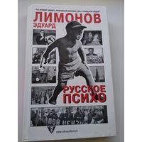 Эдуард Лимонов  Русское психо