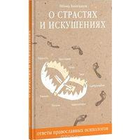 Леонид Виноградов. О страстях и искушениях. Ответы православных психологов