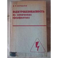 Электробезопасность на химических предприятиях, Кораблев