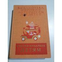 Михалков С. Библиотека мировой литературы для детей. Том 22 (3)