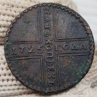 Монета 5 копеек 1725 Петр 1