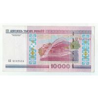 Беларусь 10 000 рублей 2000 год, серия АБ 4142444.