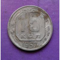 15 копеек 1957 года СССР #14
