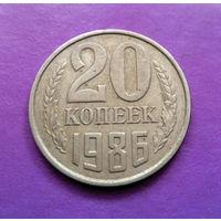 20 копеек 1986 СССР #10